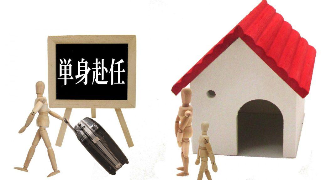 家族と家と単身赴任の看板