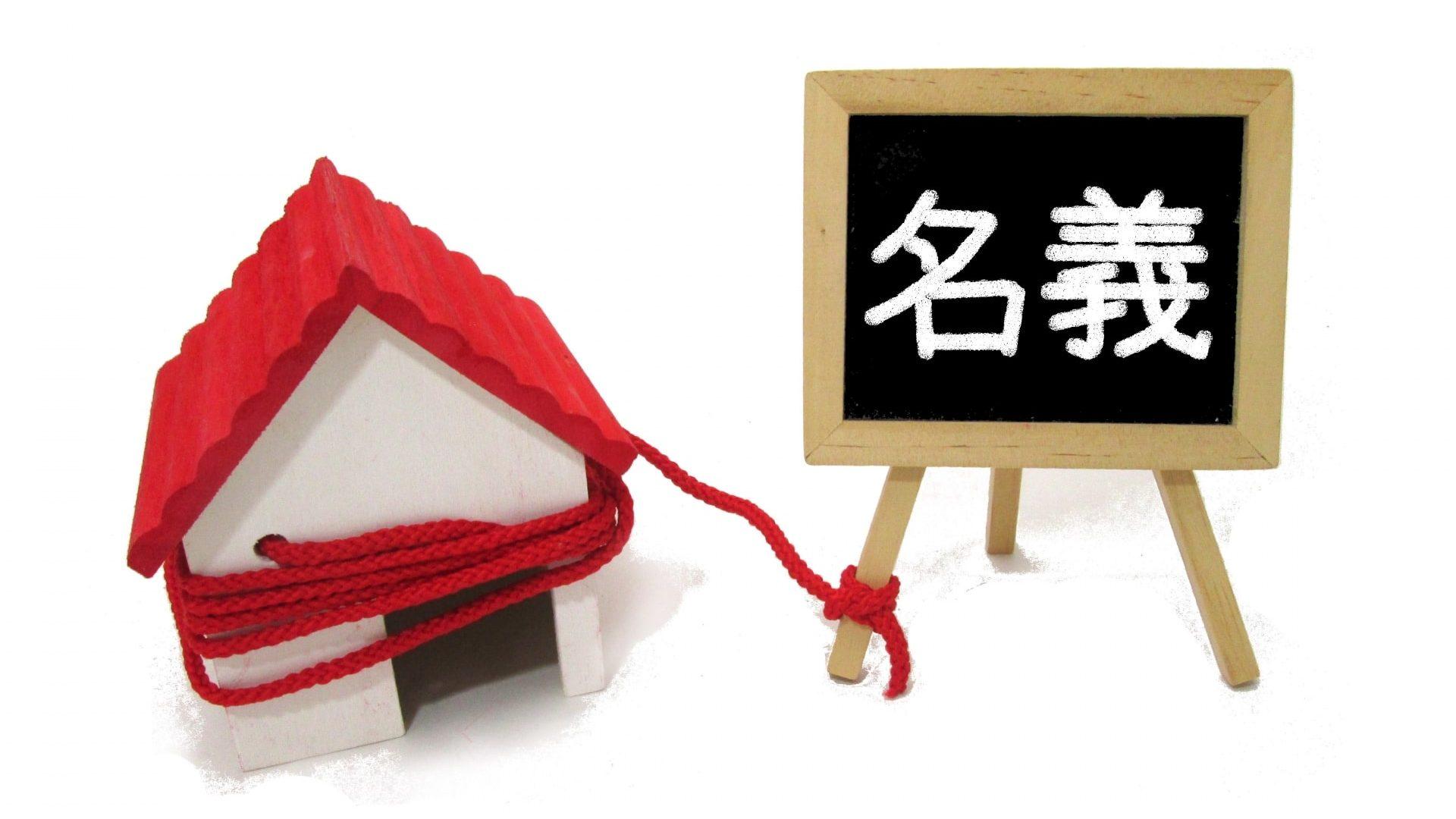 家の名義イメージ