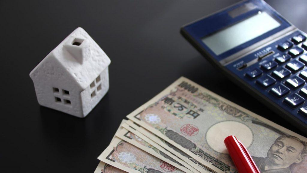 家とお金と電卓